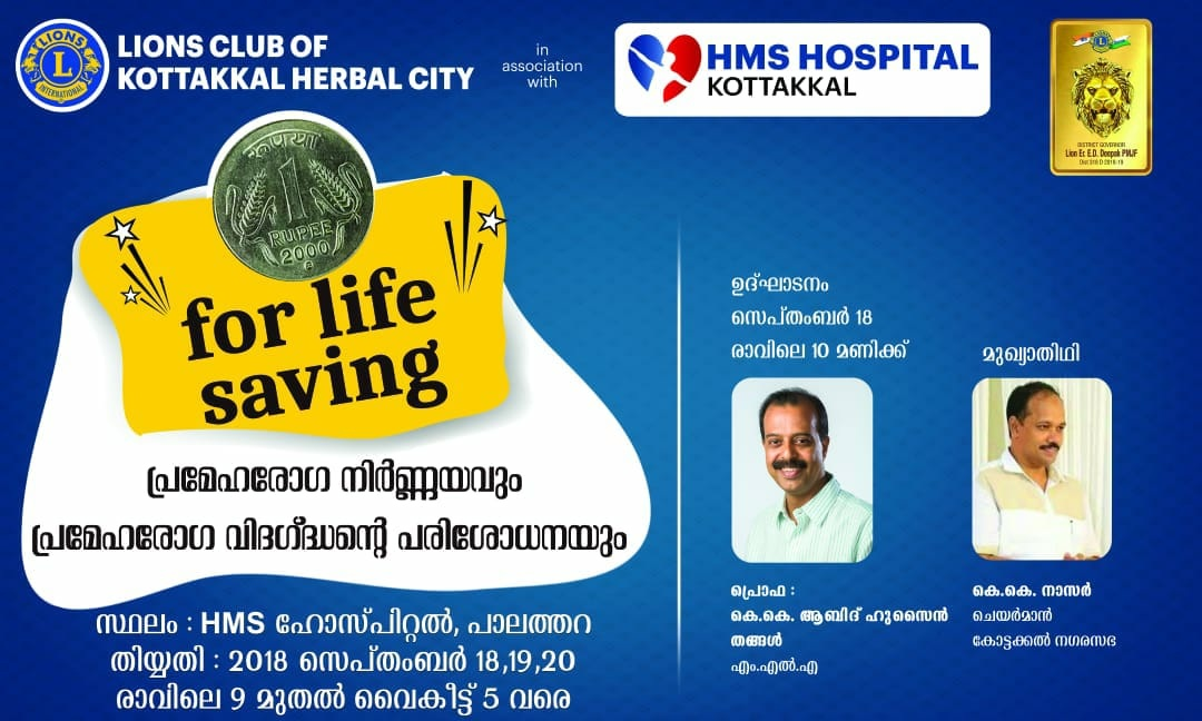 HEARTS MALABAR Clinical Solutions Pvt Ltd
